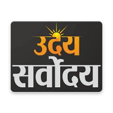 Uday Sarvodaya